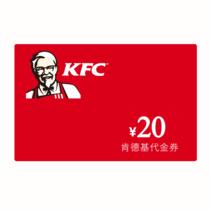 肯德基20元代金券