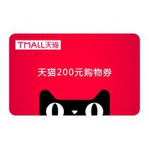【天猫专区】天猫200元购物券