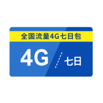 全国流量4GB七日包