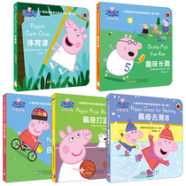 小猪佩奇双语故事纸板书第二辑(全5册):趣味长跑、体育课、自行车比赛、佩奇去滑冰、佩奇打篮球