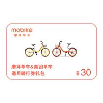 摩拜美团单车通用骑行券30元礼包