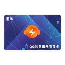 腾讯QQ付费音乐包