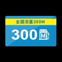 全国流量300M