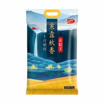十月稻田寒露秋香长粒王东北香米5kg
