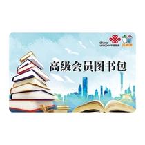 高级会员图书包(每月可选8本电子书免费读)
