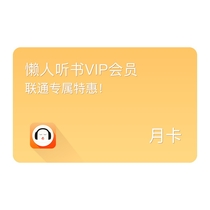 懒人听书VIP会员(1个月)