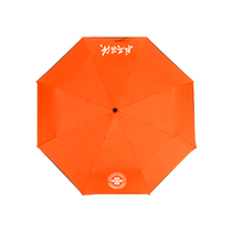 【乒乓在沃】定制版晴雨伞(晴雨两用)