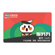 申通快递服务券(省内1公斤)