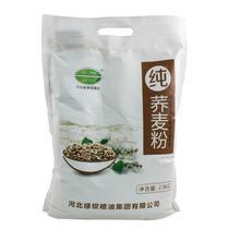 康保县绿坝纯荞麦粉2.5kg