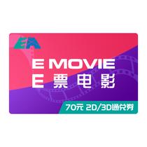 E票网电影券(2D、3D通兑)70元电子券