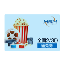 网票网全国2/3D兑换券