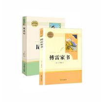 教辅8年级读本-人教系列-《昆虫记》+《傅雷家书(南方)》