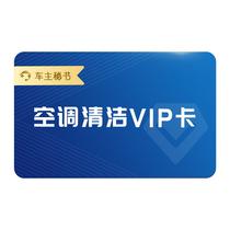 车主秘书空调清洁VIP卡