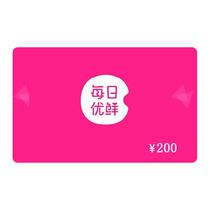 每日优鲜200元电子卡