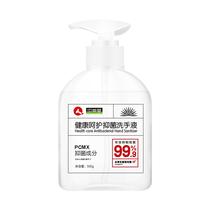 仁和抑菌洗手液500g