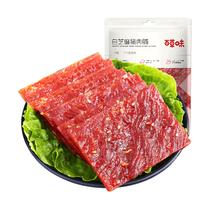 百草味猪肉脯100gx2袋自然片休闲食品靖江肉片肉干白芝麻猪肉脯