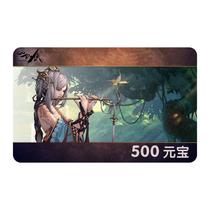 腾讯QQ仙侠传500元宝