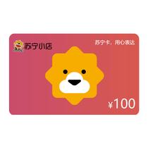 苏宁小店100元电子卡