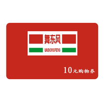 舞东风10元超市购物券