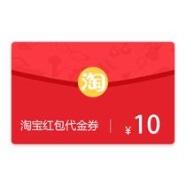淘宝红包10元代金券