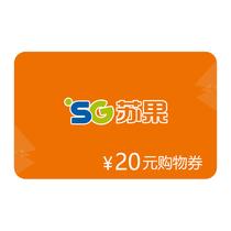 苏果20元电子购物券