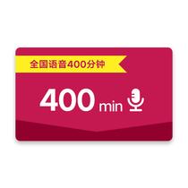 全国语音400分钟