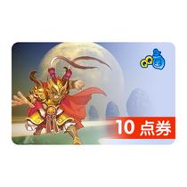 腾讯QQ三国点券10点券