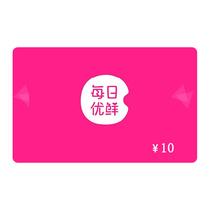 每日优鲜10元电子卡
