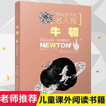 写给孩子的名人传:牛顿与启蒙时代