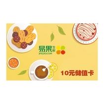 易果生鲜10元储值卡