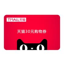 【天猫专区】天猫30元购物券