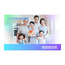 个人综合法律保障-婚姻家庭款