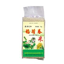 森浩天和大米有机香米1公斤