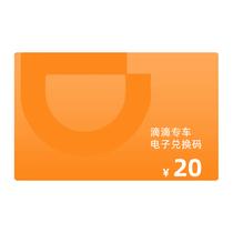 【福利社】滴滴专车20元代金券