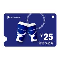 25元瑞幸咖啡饮品券