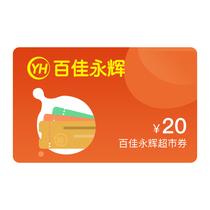 百佳永辉20元超市券【广东活动专享】