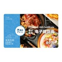 盒马鲜生-餐饮服务50元电子提货券