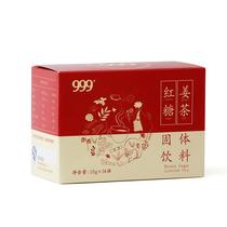 999红糖姜茶14袋送透气防水围裙
