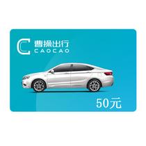 【福利社】曹操专车50元卡