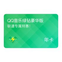 QQ音乐豪华绿钻12个月直充