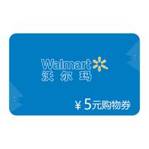 沃尔玛5元电子购物券
