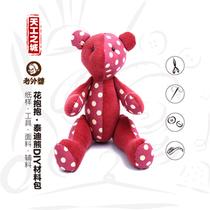 DIY花抱抱泰迪熊(大)拼布布偶玩偶材料包