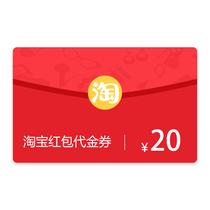 淘宝红包20元代金券