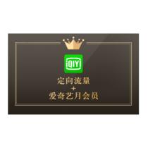 爱奇艺视频会员VIP月卡+定向免流10G