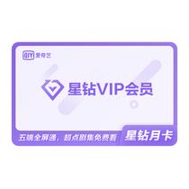 爱奇艺星钻VIP会员月卡