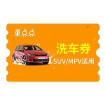 车点点洗车券(SUV/MPV)