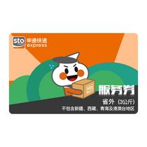 申通快递服务券(省外3公斤)