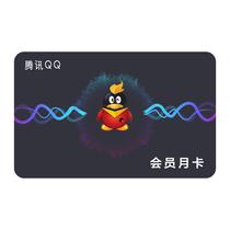 腾讯QQ会员月卡