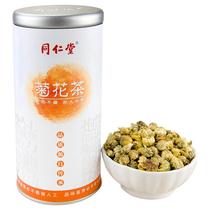 同仁堂花草茶茶叶菊花茶35g养生茶