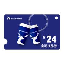 24元瑞幸咖啡饮品券